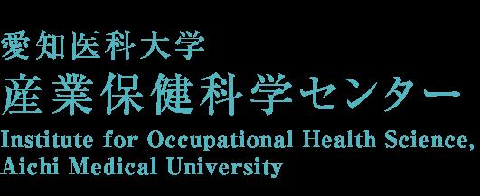 愛知医科大学 産業保健科学センター